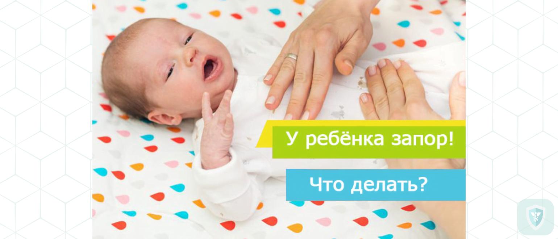 Запоры у новорожденных при искусственном вскармливании