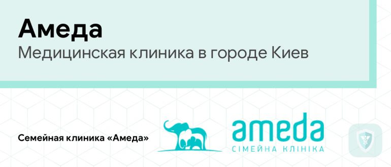 Медицинская клиника Амеда Киев