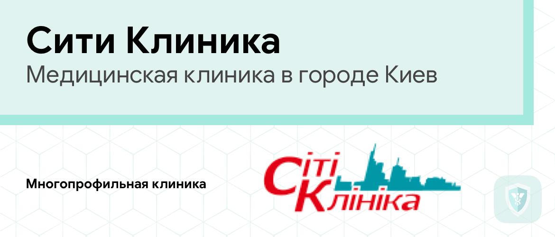 Медицинская клиника Сити Клиник Киев