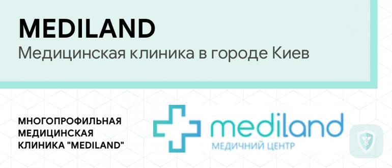 Медицинская клиника Медиленд Киев