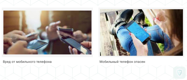 Опасен ли мобильный телефон?