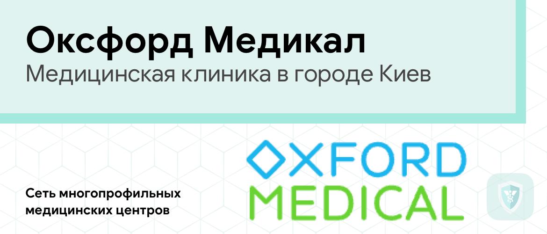 Медицинская Клиника Оксфорд Медикал Киев