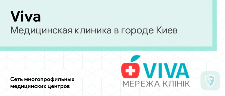Медицинская клиника Viva Киев